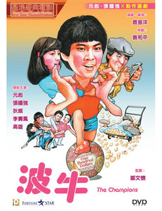 THE CHAMPIONS 波牛 1983 (Hong Kong Movie) DVD ENGLISH SUBTITLES (REGION 3)