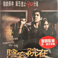 COMING SOON 陰容院在 2009 (THAI MOVIE) DVD WITH ENGLISH SUBTITLES (REGION 3)