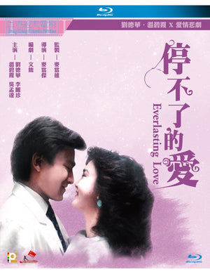 Everlasting Love 停不了的愛 1984 (Hong Kong Movie) BLU-RAY English Subtitles (Region A)