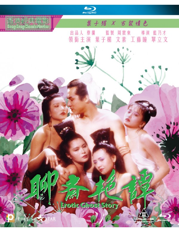 Erotic Ghost Story  1987 (Hong Kong Movie) BLU-RAY with English Subtitles (Region A) 聊齋艷譚