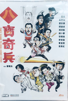 THEY CAME TO ROB HONG KONG  八寶奇兵 1989 (Hong Kong Movie) DVD ENGLISH SUB (REGION FREE)