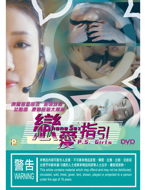 PS GIRLS 2016 (KOREAN MOVIE) DVD ENGLISH SUBTITLES (REGION FREE)