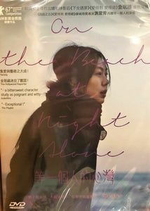 ON THE BEACH AT NIGHT ALONE 2017 (Korean Movie) DVD ENGLISH SUB (REGION 3)