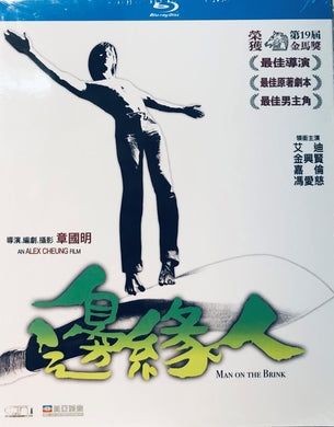 Man On The Brink 邊緣人 1981  (Hong Kong Movie) BLU-RAY with English Sub (Region Free)