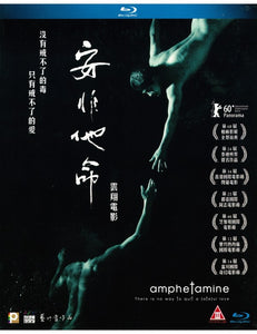 Amphetamine 安非他命 2010 (H.K Movie) BLU-RAY with English Subtitles (Region Free)