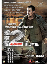 Load image into Gallery viewer, THE YELLOW SEA 2 追擊者2黃海殺機 2011 (KOREAN MOVIE) DVD ENGLISH SUBTITLES (REGION FREE)