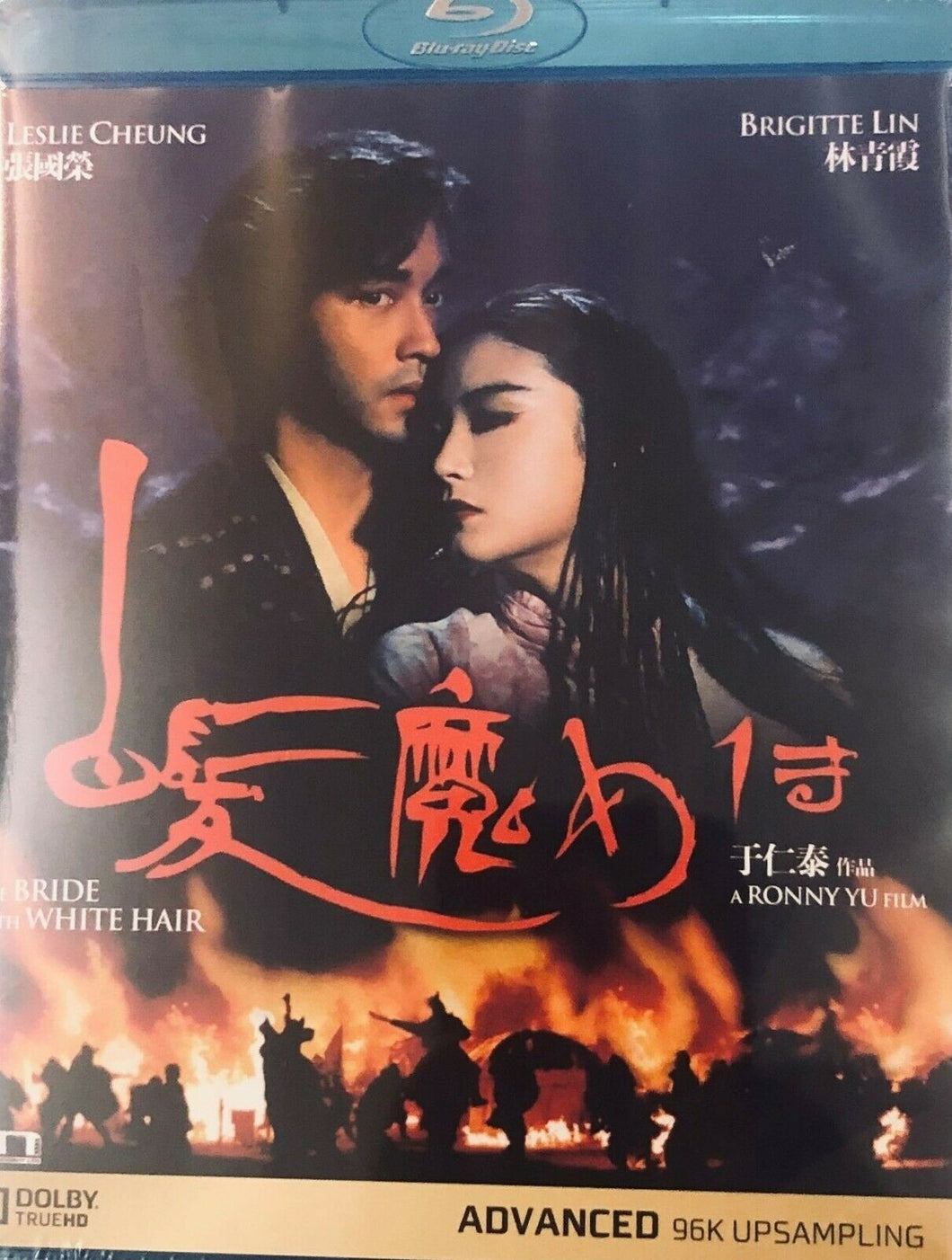 The Bride with White Hair 白髮魔女傳1993 (H.K Movie) BLU-RAY with English Subtitles (Region Free)