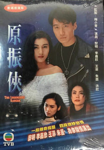 LEGENDARY RANGER 原振俠 TVB 1993 (4DVD) NON ENGLISH SUBTITLES (REGION FREE)