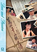 Load image into Gallery viewer, LOVE AND PASSION 萬水千山總是情1982 (TVB) (8DVD) NON ENGLISH SUBTITLES (REGION FREE)
