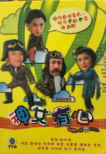 LADIES OF THE HOUSE 神女有心1982 TVB (1-6 end) NON ENGLSIH SUB (REGION FREE)