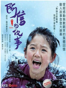 Oshin 2013 (Japanese Movie) DVD with English Subtitles (Region 3) 阿信的故事