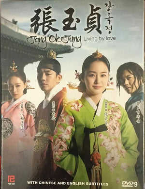 JANG OK JUNG - LIVING BY LOVE 2013 KOREAN TV (1-24 end) DVD ENGLISH SUBTITLES (REGION FREE)