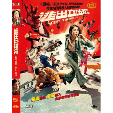GET THE HELL OUT 逃出立法院 2020 (Mandarin Movie) DVD ENGLISH SUB (REGION FREE)