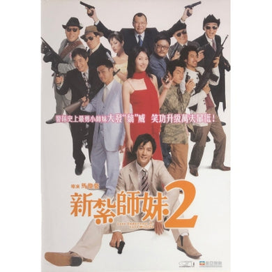 LOVE UNDERCOVER 2 新紮師妺 2003 (Hong Kong Movie) DVD ENGLISH SUBTITLES (REGION FREE)