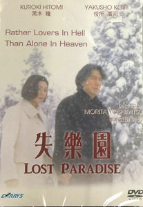 Lost Paradise 失樂園 1997 (Japanese Movie) DVD with English Subtitles (Region Free)