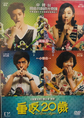 20 ,ONCE AGAIN 重返20歲 2015 (Mandarin Movie) DVD ENGLISH SUBTITLES (REGION 3)