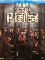 P Storm P風暴 2019 (Hong Kong Movie) BLU-RAY with English Subtitles (Region Free)