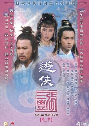 TAI CHI MASTER 2 太極張三豐 遊俠 PART 1 ATV (3DVD) (NON ENGLISH SUB) REGION FREE