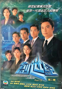 At the Threshold of an Era 1 (part 2) 2005 創世紀  TVB DVD (26-49 end)  NON ENGLISH SUBTITLES  ALL REGION