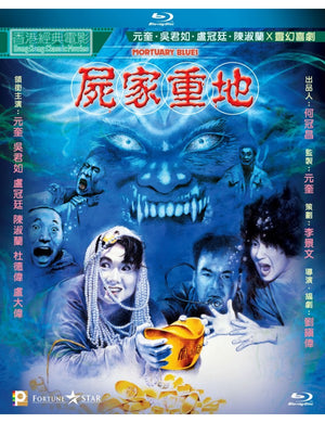 Mortuary Blues 屍家重地 1990 (Hong Kong Movie) BLU-RAY with English Sub (Region A)