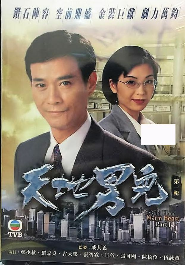 COLD BLOOD WARM HEART 天地男兒 1985 (part 1) TVB (4DVD) NON ENGLISH SUB (REGION FREE)