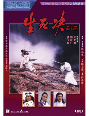 DEAL TO THE DEATH 生死决 1983 (Hong Kong Movie) DVD ENGLISH SUBTITLES (REGION 3)