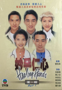 HEALING HANDS 1 妙手仁心1 (PART 1) 1998 TVB (3DVD) NON ENGLISH SUB (REGION FREE)