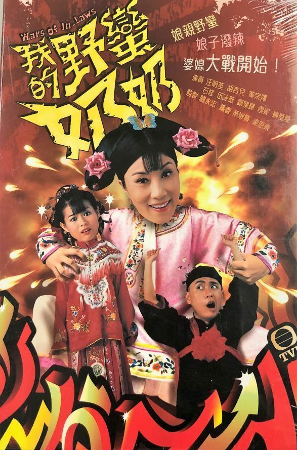 WARS OF IN-LAWS 我的野蠻奶奶 2005 TVB (1-20 end) WITH ENGLISH SUB (REGION FREE)