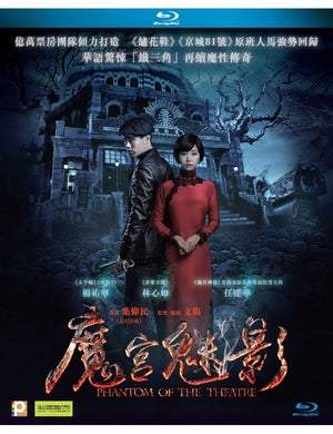 Phantom of The Theatre 魔宮魅影 2016 (Mandarin Movie) BLU-RAY with English Sub (Region A)