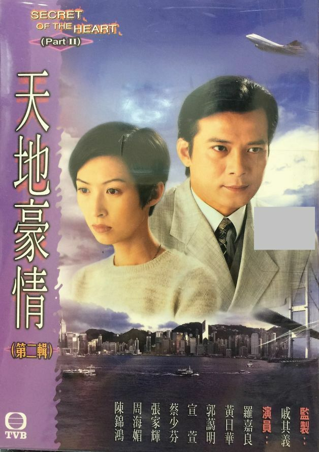 SECRET OF THE HEART 天地豪情 1997 part 2 TVB (4DVD) NON ENGLISH SUB (REGION FREE)