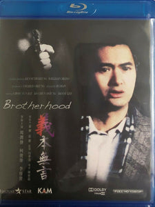 Brotherhood aka Code of Honour 義本無言 1987 (H.K) BLU-RAY with English Sub (Region A)
