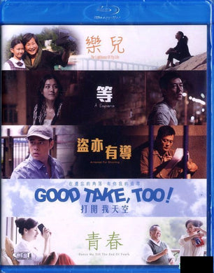 Good Take Too 打開我天空 2016  (Hong Kong Movie) BLU-RAY with English Subtitles (Region Free)