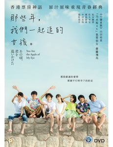 YOU ARE THE APPLE OF MY EYE 2018 (Japanese Movie) DVD ENGLISH SUBTITLES (REGION 3)