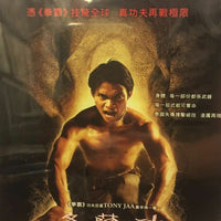 Tom Yum Goong 冬蔭功 2005 Tony Jaa (Thai Movie) BLU-RAY with English Sub (Region A)
