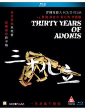 Load image into Gallery viewer, Thirty Years of Adonis 三十儿立 2018 (Hong Kong Movie) BLU-RAY with English Subtitles (Region Free))