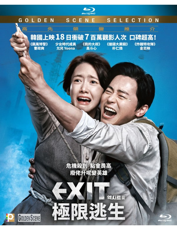 Exit 極限逃生2019 (Korean Movie) BLU-RAY with English Subtitles (Region A)