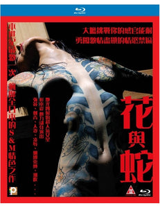 Flower & Snake 2004 (Japanese Movie) BLU-RAY with English Sub (Region A)