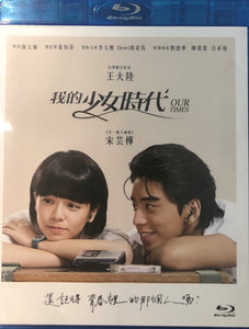 Our Times 我的少女時代 2015 (Taiwan Movie) BLU-RAY with English Sub (Region A)