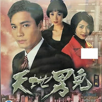 COLD BLOOD WARM HEART 天地男兒 1985 (part 3 end) TVB (4DVD) NON ENGLISH SUB (REGION FREE)