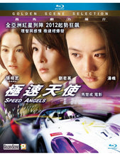 Load image into Gallery viewer, Speed Angel 極速天使 2011 (Mandarin Movie) BLU-RAY with English Sub (Region A)