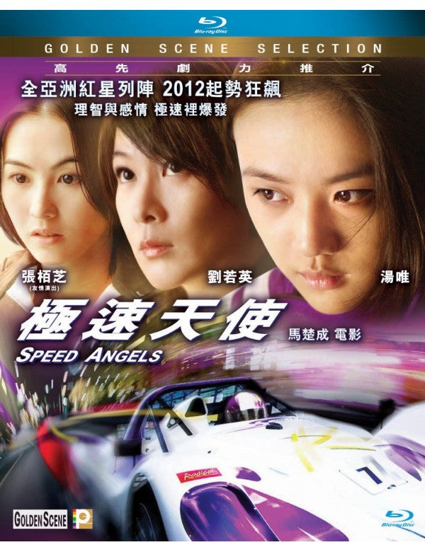 Speed Angel 極速天使 2011 (Mandarin Movie) BLU-RAY with English Sub (Region A)