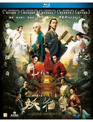 Legend of the Demon Cat 妖貓傳 2017(Mandarin Movie) BLU-RAY with English Sub (Region A)
