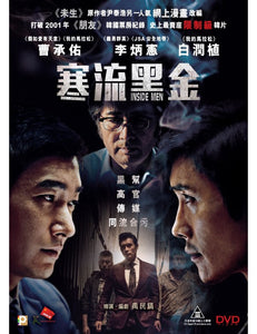 Inside Men 寒流黑金 2016 (Korean Movie) DVD with English Subtitles (Region 3)