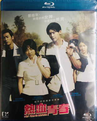 Hot Young Bloods 熱血青春 2014 (Korean Movie) BLU-RAY with English Subtitles (Region A)