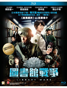 Library Wars 圖書館戰爭 (Japanese Movie) BLU-RAY with English Sub (Region A)