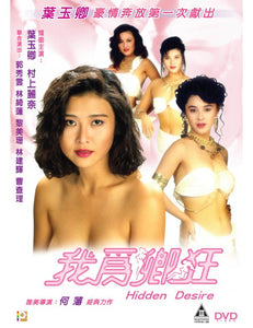 HIDDEN DESIRE 我為卿狂 1991 (Hong Kong Movie) DVD ENGLISH SUB (REGION 3)