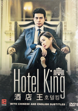 HOTEL KING 2014 KOREAN TV (1-32 end) DVD ENGLISH SUB (REGION FREE)