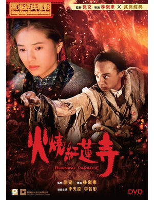BURNING PARADISE 火燒紅蓮寺 1994 (Hong Kong Movie) DVD ENGLISH SUBTITLES (REGION 3)