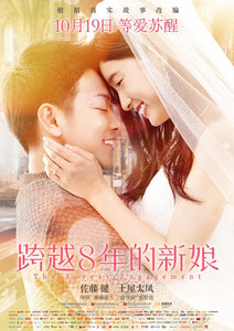 The 8 Year Engagement 跨越8年的新娘 2018 (Japanese Movie) DVD with English Subtitles (Region 3)