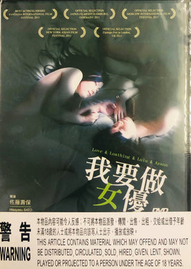 LOVE & LOATHING & LULU & AYANO 2010 (Japanese Movie) DVD ENGLISH SUB (REGION 3)